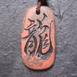 画像1: 漢字ペンダントネックレス【龍】