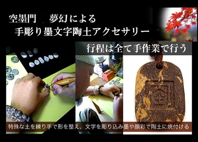 空墨門、夢幻による手彫り墨文字陶土アクセサリーです。