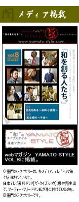 「和」のライフスタイル提携マガジン YAMATO STYLEへ