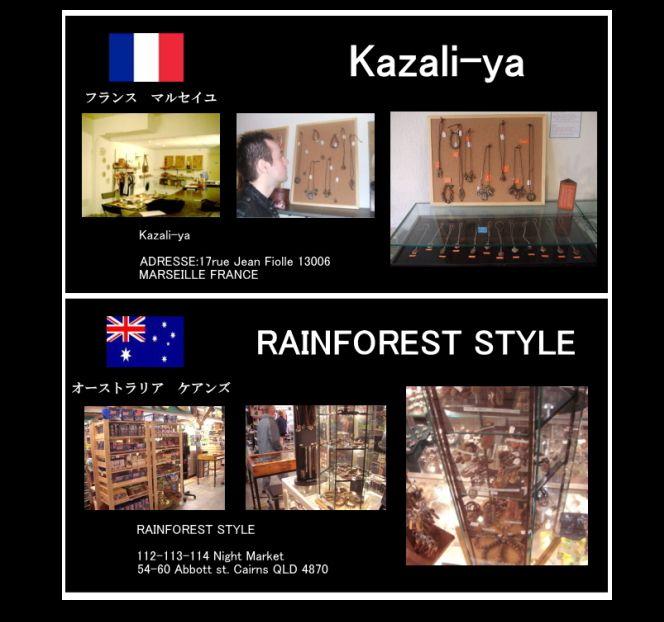 海外での販売(フランス、オーストラリア)
