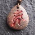 梵字【不動明王/カーン】ペンダントネックレス酉(とり)年生まれの方の守護梵字