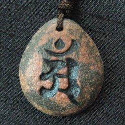 画像1: 梵字【普賢菩薩/アン】ペンダントネックレス 辰(たつ)・巳(へび)年生まれの方の守護梵字