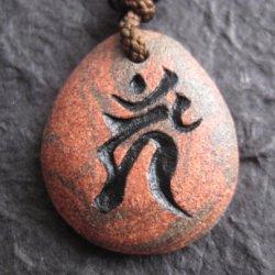 画像1: 梵字【不動明王/カーン】 ペンダントネックレス酉(とり)年生まれの方の守護梵字