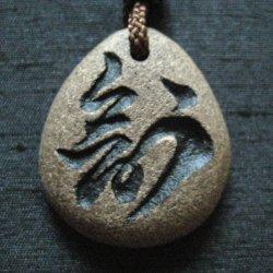 画像1: 漢字ペンダントネックレス【創】(草書)